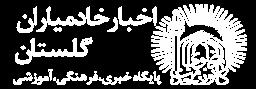 خادمیاران گلستان – اخبار شهرستان ها