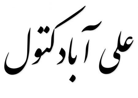 رأفت اسلامی حاکم است اما اجازه ناامنی نمیدهیم